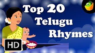Top 20 Hit Telugu Nursery Rhymes For Kids | HD Animated Rhymes