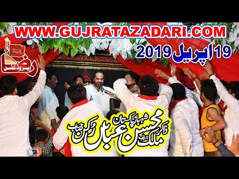 Zakir Mohsin Abbas Rukan | 19 April 2019 | Qila Didar Singh || Raza Production