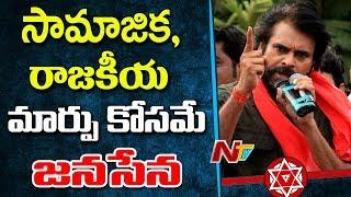 నేను సామజిక, రాజకీయ మార్పు కోసం వచ్చాను : Pawan Kalyan | Janasena Porata Yatra Day4 at Tekkali | NTV