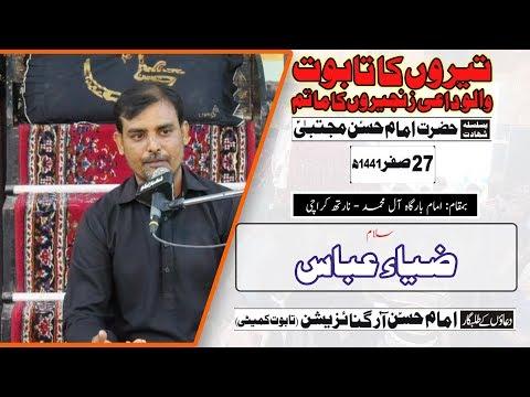 Salaam | Zia Abbas | Teeron Ka Taboot - 27th Safar 1441/2019 - Imam Bargah AleyMohammed - Karachi