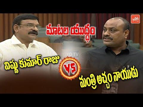 Acham Naidu VS Vishnu Kumar Raju in AP Assembly | Chandrababu Naidu | AP News | YOYO TV Channel