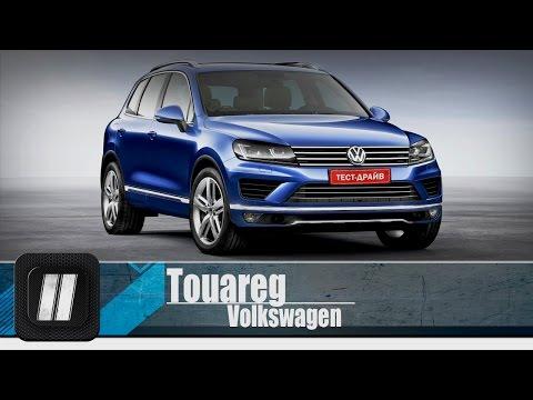 Volkswagen Touareg 2015 Две Лошадиные Силы