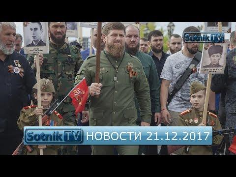 НОВОСТИ. ИНФОРМАЦИОННЫЙ ВЫПУСК 21.12.2017