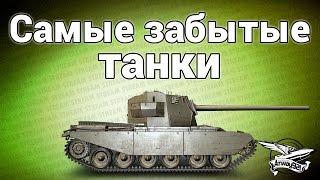 Стрим - Самые забытые танки в WOT