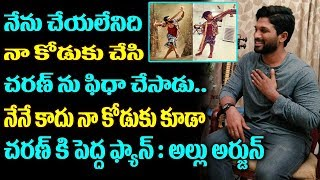 Allu Arjun React To His Son Ayaan Look as Rangasthalam Chitti babu | Ram Charan | Sneha Reddy