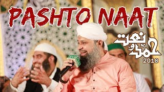 First Time Owais Raza Qadri | Pashto Naat on Youtube | Latest naat