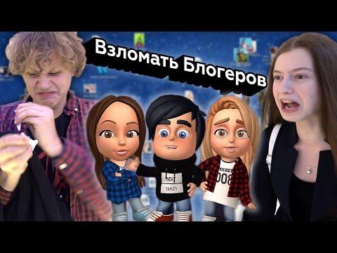 """Реакции детей на фильм """"Взломать Блогеров"""""""