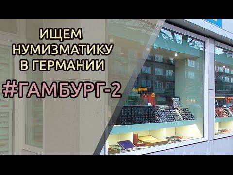 адреса магазинов нумизмат в красносельском р-не поможет