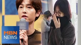 MBN 뉴스파이터-송중기, 송혜교와 상의 없이 이혼조정 신청?