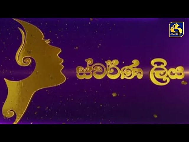 Swarna Liya - Women's Day Special Program 08-03-2021