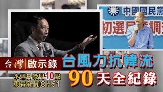 【台灣啟示錄 全集】20190721 台風力抗韓流90天全紀錄