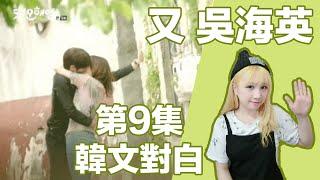 【看韓劇學韓文#5】又,吳海英 또!오해영 키스신 第9集 激吻戲 | Mira
