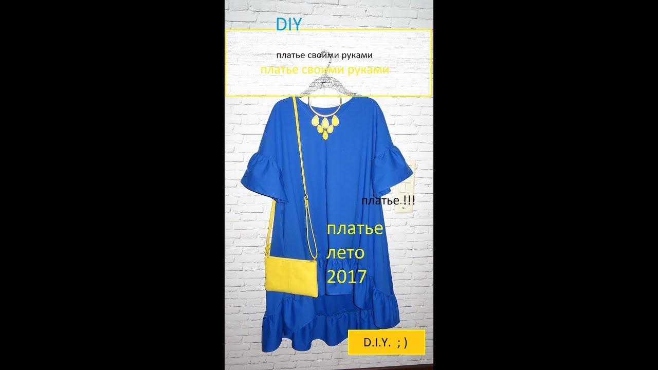 Сшить платье 2017 своими руками