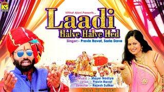 Laadi Halve Halve Hed Ⅰ Pravin Ravat Ⅰ Sarla Dave Ⅰ Kinjal Studio Ⅰ Gujarati Lagan Geet 2018