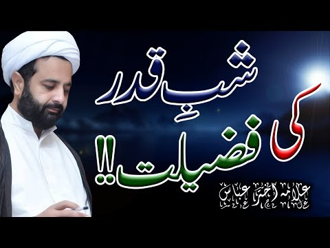 Shab-E-Qadr Ki Fazeelat !! | Allama Akhtar Abbas | HD