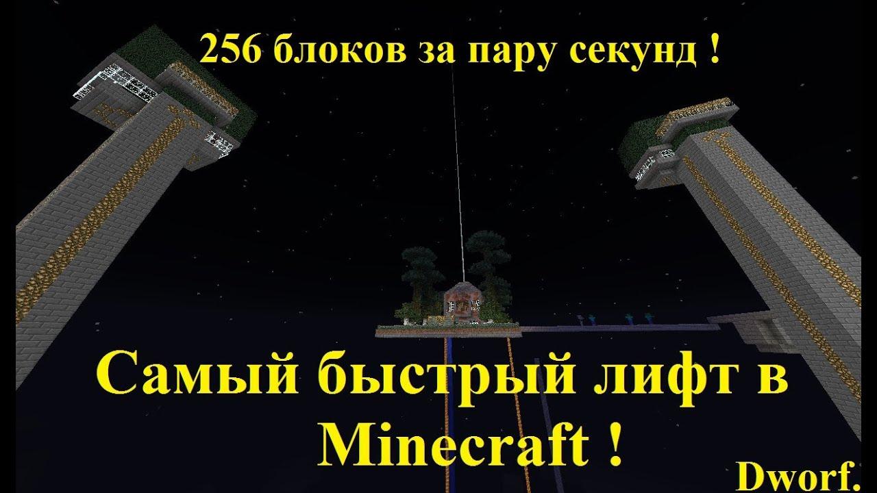 Minecraft - Туториал. Как сделать самый быстрый лифт. - YouTube