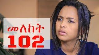 Meleket Drama - Part 102 (Ethiopian Drama)