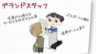 職業紹介【グランドスタッフ篇】~将来の仕事選びに役立つ動画