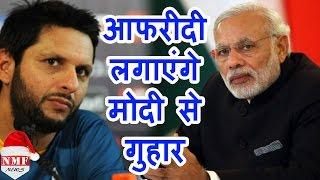 जानिए क्यों Shahid Afridi करना चाहते हैं Narendra Modi से बात