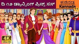 ದಿ 12 ಡ್ಯಾನ್ಸಿಂಗ್ ಪ್ರಿನ್ಸ್ ಸಸ್   12 Dancing Princess in Kannada   Kannada Fairy Tales