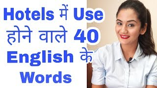 Hotel Vocabulary | Learn Basic English Words from Hotel Industry with their Meaning in Hindi
