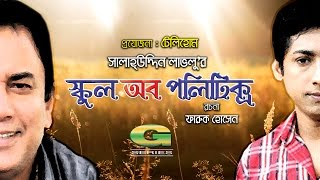 School Of Politics | Drama | Zahid Hasan | Rownok Hasan