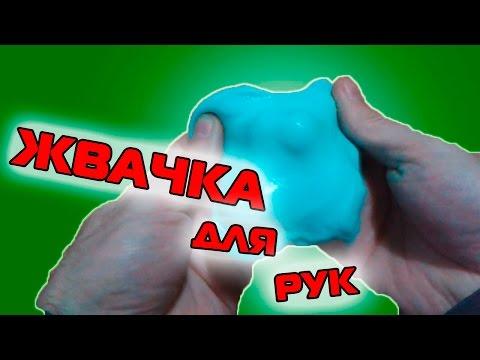Как сделать жвачка для рук видео - ПРОСПЕКТ