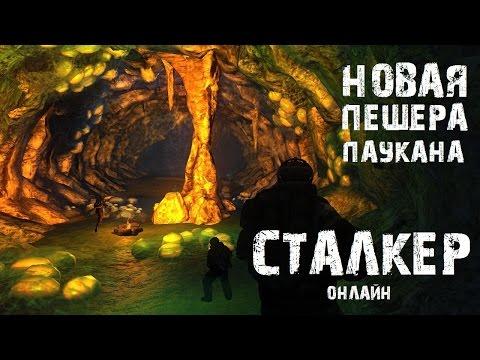 Stalker Online. Новая пещера Паукана