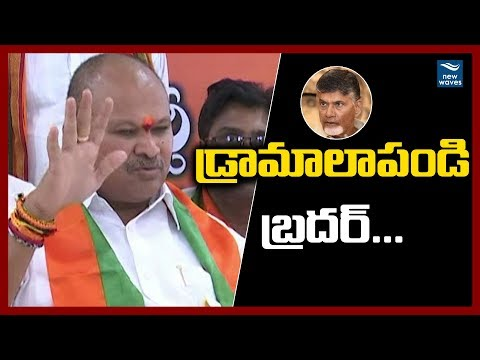 Kanna Lakshmi Narayana Slams AP CM Chandrababu Naidu | AP Politics | New Waves