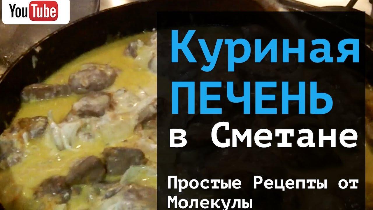 Печень куриная рецепты простые и вкусные для детей 192