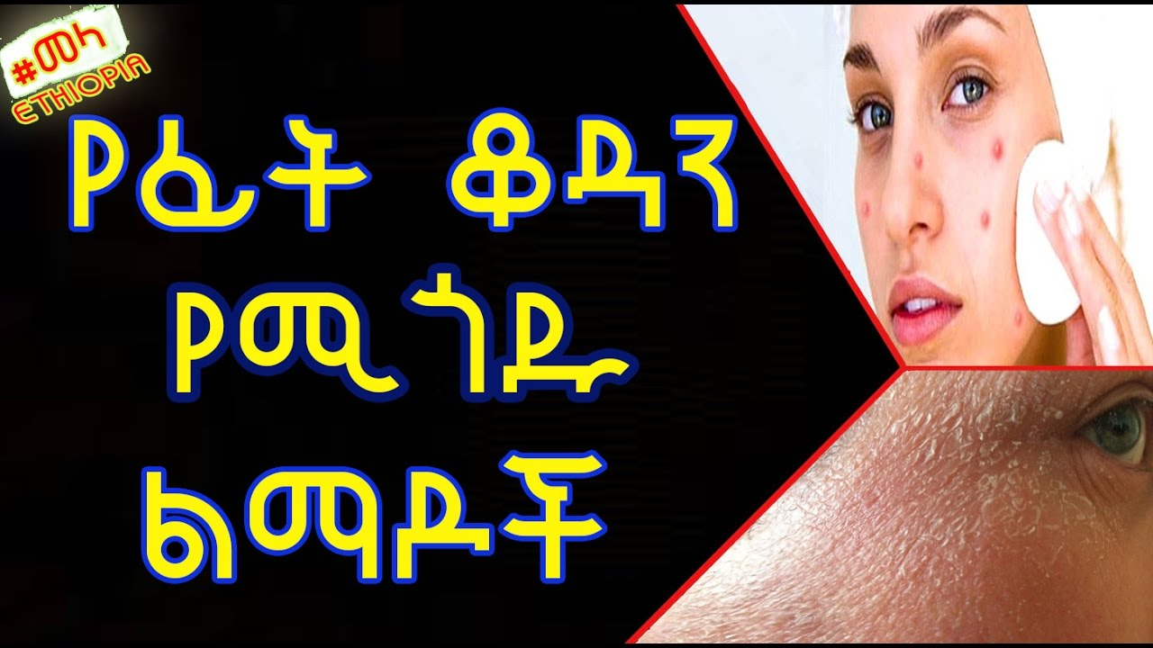 ETHIOPIA - Habits That Are Bad for Your Skin