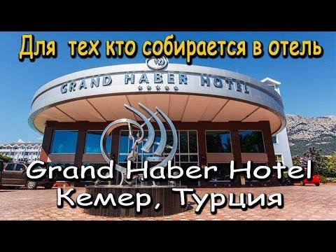 Отдых в Турции 2016. Обзор отеля  Grand Haber Hotel (Гранд Хабер).