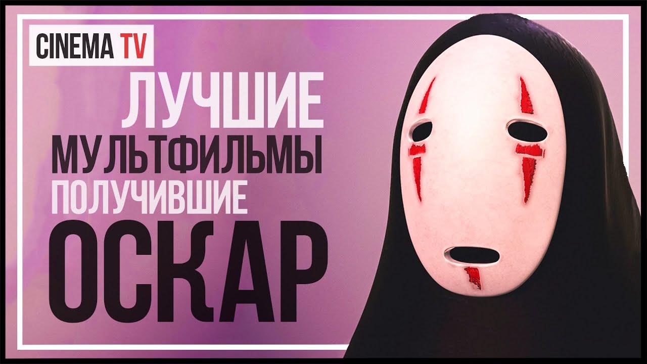 ЛУЧШИЕ АНИМАЦИОННЫЕ ФИЛЬМЫ (мультфильмы) получившие ОСКАР
