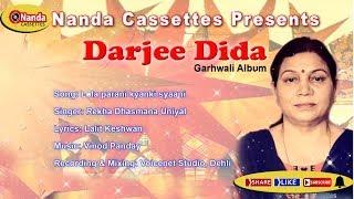 Lola Parani… Rekha Dhasmana Uniyal's Superhit Latest Uttarakhandi Song |Garhwali Song | Darjee Dida