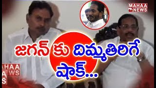 Vanteru Venugopal Reddy And Vishnuvardhan Reddy  To Resign YCP | Backdoor Politics | Mahaa News