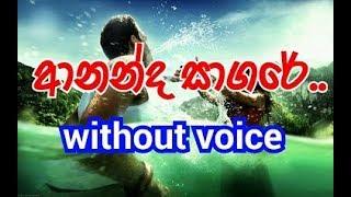 Ananda Sagare Karaoke (without voice) ආනන්ද සාගරේ..