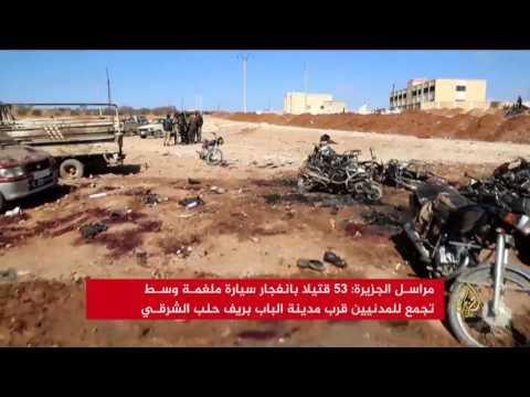عشرات القتلى والجرحى بتفجير بريف حلب الشرقي