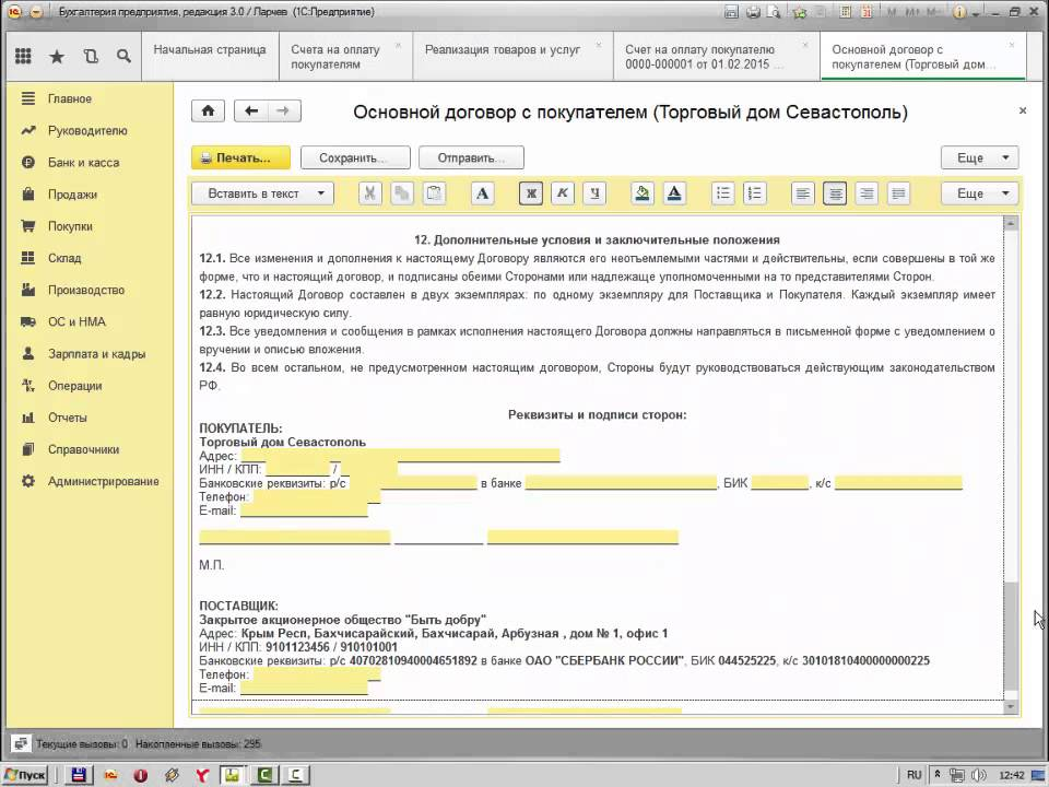 Как в 1с 82 сделать реализацию товара - PC-dzr.ru