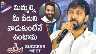 Director Bobby Speech | Jai Lava Kusa Success Meet | Raashi Khanna | Nivetha Thomas | DSP