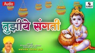 Tujhye Sangati Kirtan Babasaheb Maharaj Ingle Sumeet Music