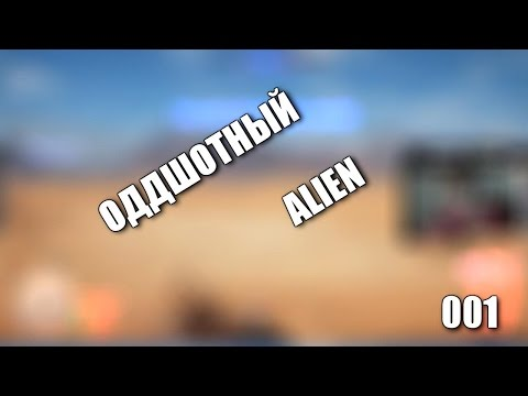 Оддшотный Alien №001