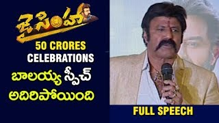 Balakrishna excellent speech Jai Simha 50 crores celebrations | Balakrishna Speech