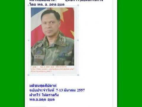 ดรเพียงดิน รักไทย 2014-09-17 ตอน บันทึกไว้ ทหารเจ้าไทยใช้ยุทธการ กับ ปชช เด็ก ผู้หญิง และคนชรา