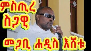 Ethiopian Ortodox Tewahido Megabi Haddis Eshetu sebket.
