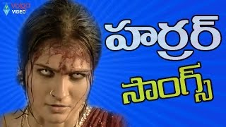 Telugu Horror Video Songs - Latest Telugu Video Songs - 2016