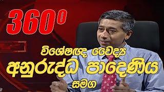 360 | With Dr. Anuruddha Padeniya (10-19-2020)