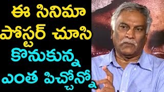 Tammareddy Bharadwaj About Aame Movie Story || Aame || Tammareddy Bharadwaj |