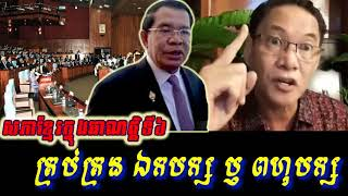 Khan sovan - Khmer government in 6th mandate, Khmer news today, Cambodia hot news, Breaking news