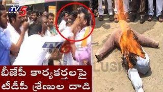 బీజేపీ, టీడీపీ మధ్య కొట్లాట..! | Clash Between TDP And BJP Activists | Nellore