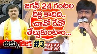 Mareddy Ravindranath Reddy Speech at TDP MP CM Ramesh Ukku Deeksha Live From KADAPA #3